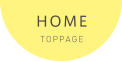 HOME・TOPPAGE