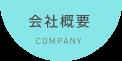 会社概要・COMPANY
