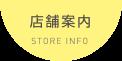 店舗案内・STORE INFO