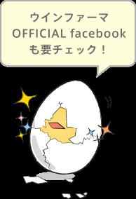 ウインファーマOFFICIAL facebookも要チェック!